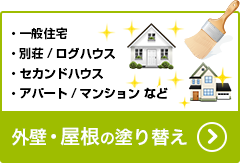外壁・屋根の塗り替え 一般住宅,別荘・ログハウス,セカンドハウス,アパート・マンション